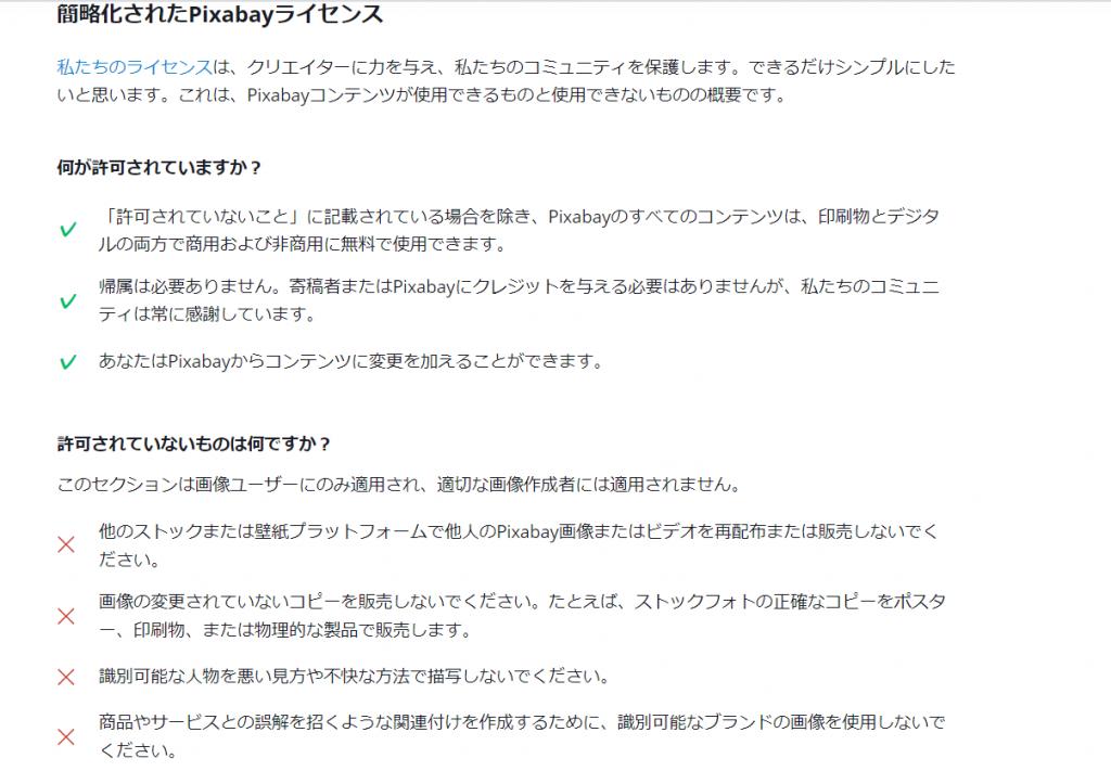 利用規約日本語