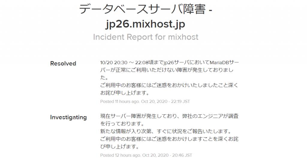 mixhostの障害ページ