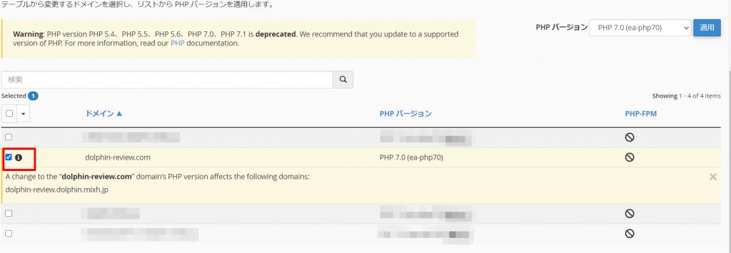 PHPのバージョンを上げたいドメインをチェックボックスで選択