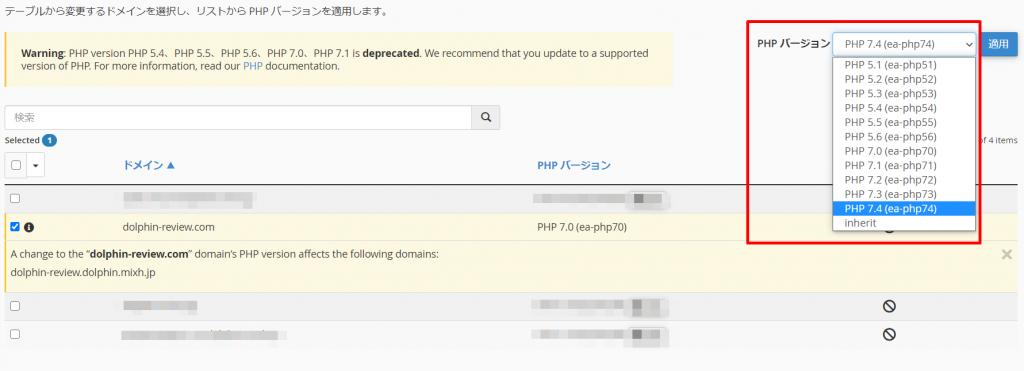 PHPのバージョンを指定(ここでは7.4を選択)