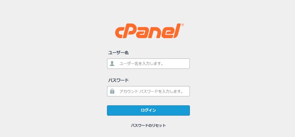 mixhostのcPanelログイン画面