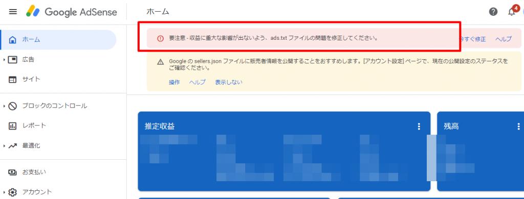 ads.txt ファイルの問題を修正してください」の警告