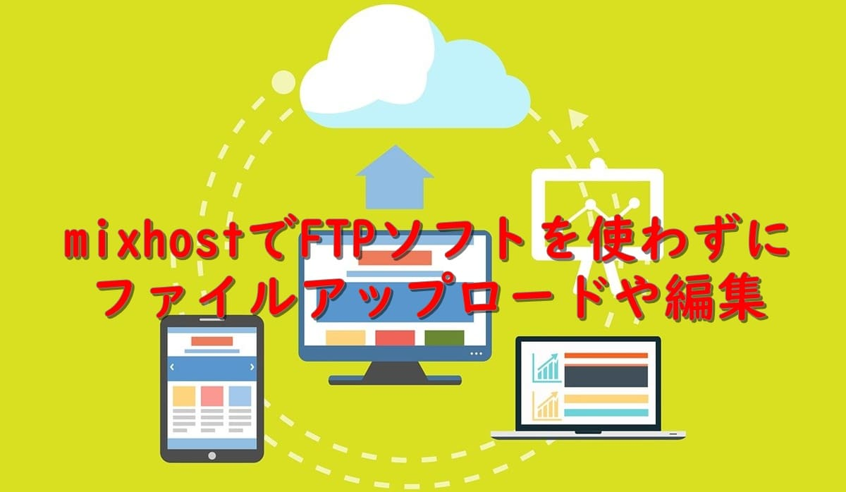 FTPソフトを使わずにレンタルサーバー(mixhost)にファイルアップロードや編集する