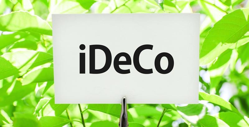 iDecoの分配金の仕組み